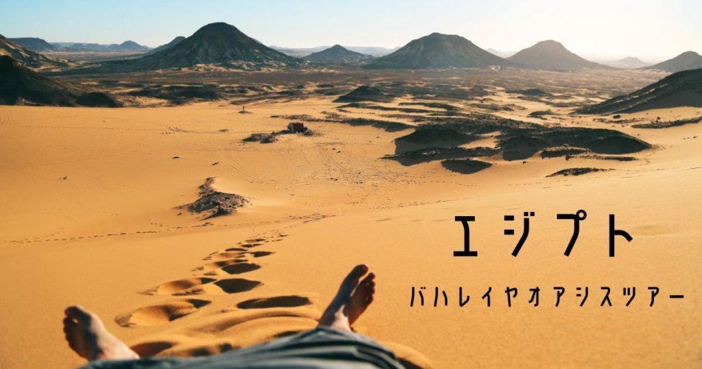 【バハレイヤオアシス砂漠ツアー1泊2日】2年の旅で屈指の絶景-エジプト「黒砂漠」と「白砂漠」
