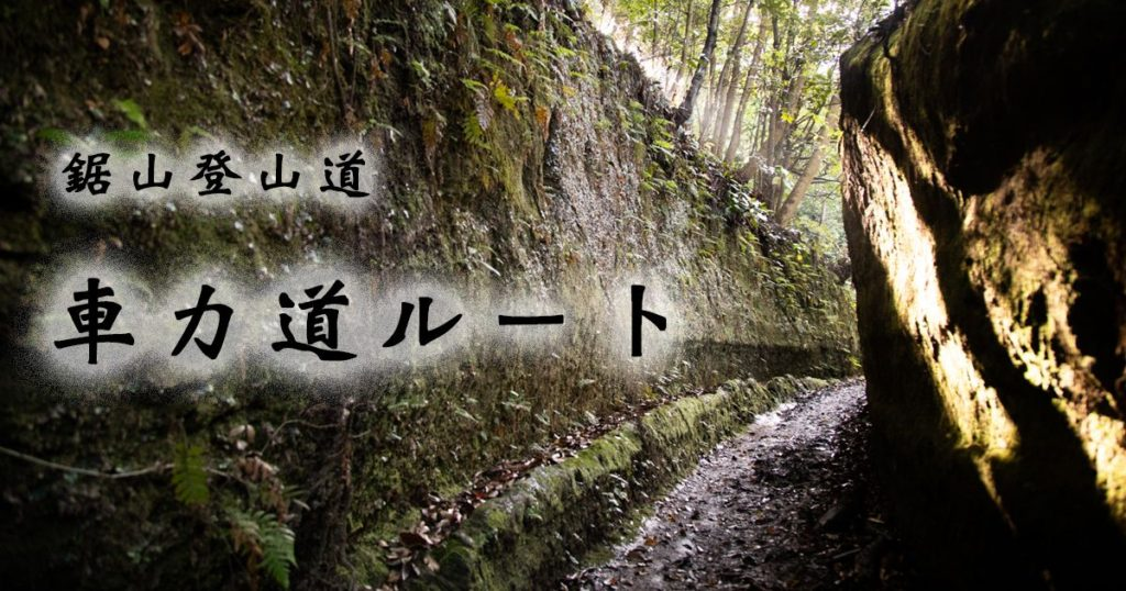 【鋸山ハイキングは車力道ルートが一番おすすめ】[写真付きで解説]浜金谷から日本寺の大仏・保田海岸までを案内