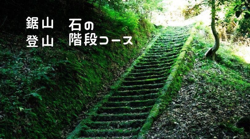 【鋸山尾根歩き・石の階段コース編】忘れ去られた古えの登山道