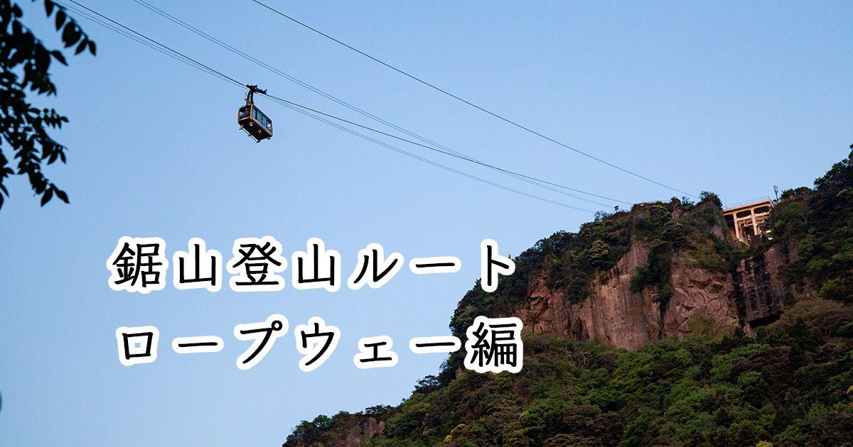 【鋸山ハイキング-ロープウェー編】片道4分で絶景と石切の歴史を学べる短時間観光におすすめのルート