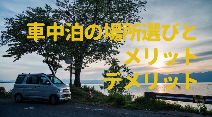 【初心者向け】車中泊の場所選び(ヤンキーと暗闇怖い)の注意点やメリット・デメリット