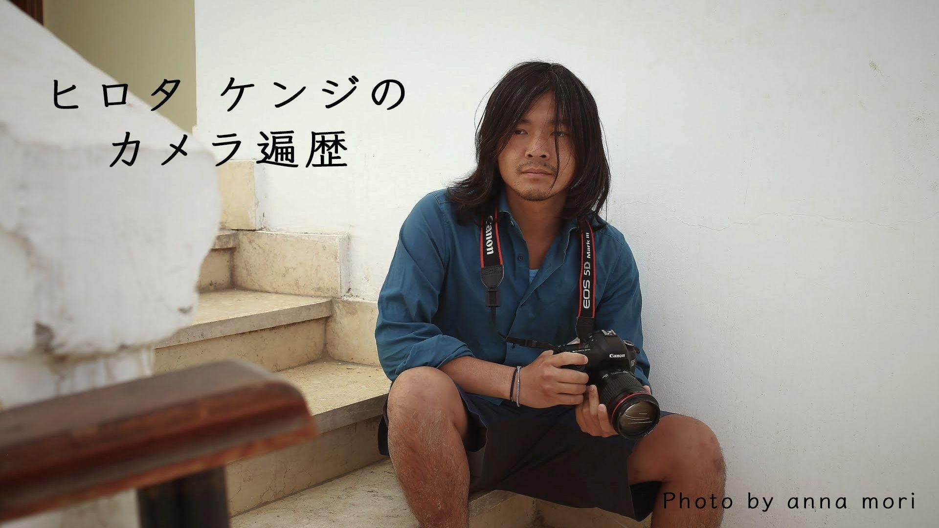 【愛機】ヒロタ ケンジがこれまで購入し愛したカメラたち