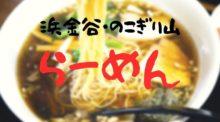 【鋸山のトイレまとめ】浜金谷・日本寺・ロープウェイ周辺のお手洗い場所全部