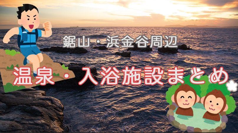 【鋸山周辺の温泉まとめ】日帰り可能な浜金谷・日本寺の銭湯施設