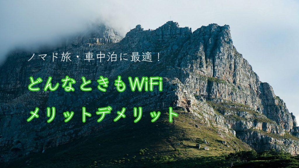 【 どんなときもWiFi口コミ】ノマド旅に車中泊に最適!田舎や山間部も無制限で通信速度良好なオススメポケットWi-Fiのメリットとデメリット