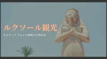 【エジプト・カイロ観光】驚くほどに都会・郷愁と深みの旧市街(オールドカイロ)