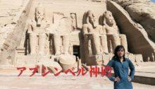 【ヌビア地方・アスワン観光】癒しのマクドナルドとラマダンの食事