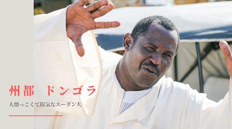 【州都ドンゴラ】内気な自分にグイグイくる陽気なスーダン人