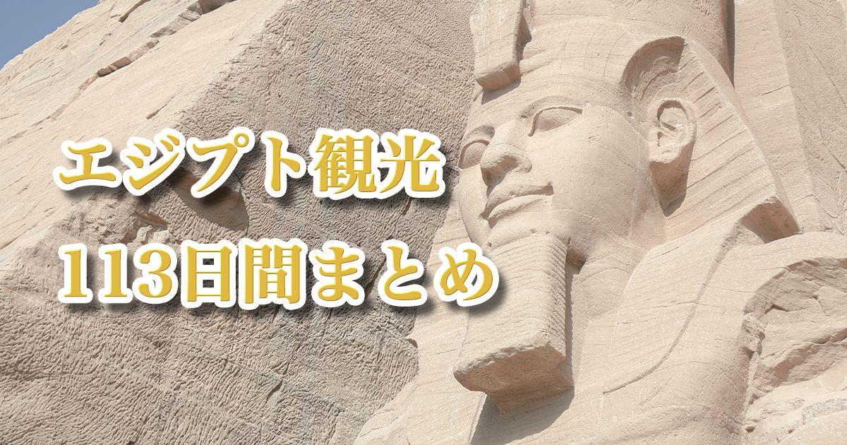 【エジプト旅行まとめ】113日間の観光で見た秘境・治安情報・費用(物価)