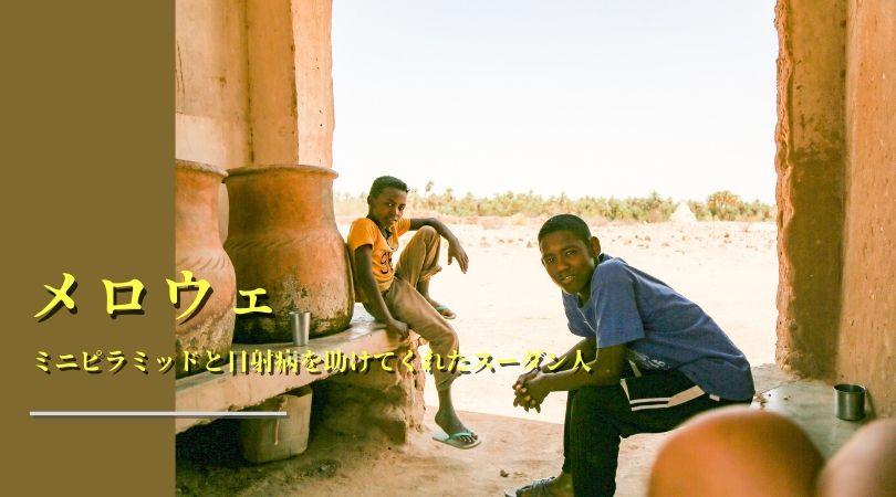 【メロウェ】ミニピラミッドとゲベル・バルカルの砂漠で熱中症でクラックラ
