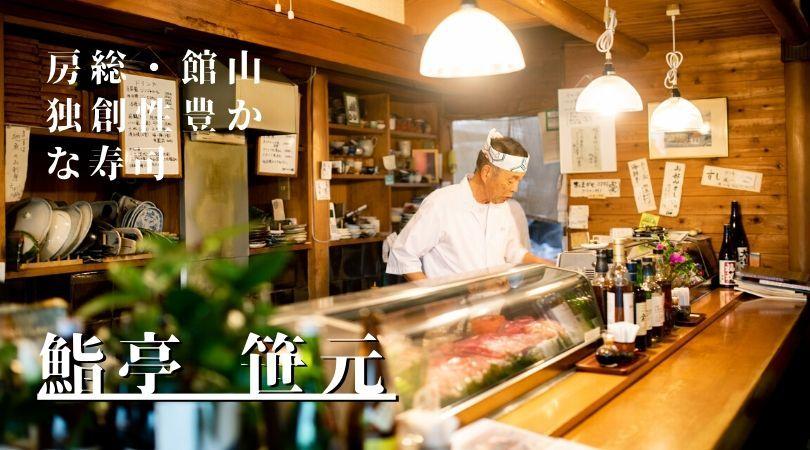 【鮨亭 笹元】館山の独創的な寿司屋・絶品の海鮮グラタンと焼き鮨たち