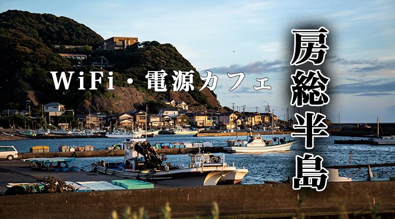 【ノマドワーカー必見】房総半島の電源・WiFiカフェ、オススメの10選