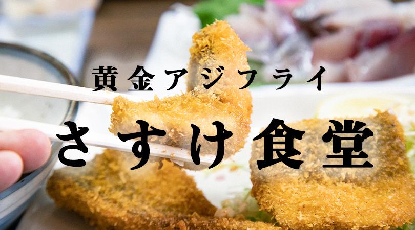 【さすけ食堂】行列ならばず食べよう!黄金アジやかじめラーメンが旨い!!