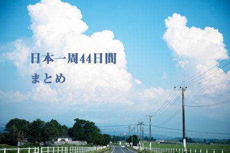 【もう帰りたい】真夏の日本一周(北海道行けず…)軽バン44日間の旅まとめ