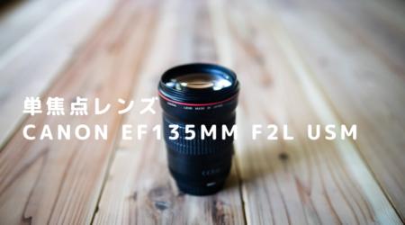 【大好きだった】単焦点レンズCANON EF135mm F2L USMを売却した