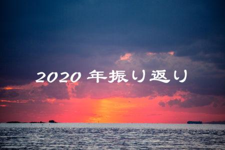2020年の振り返り・理想の山奥生活がはじまった