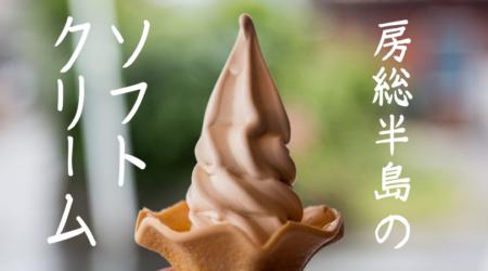 【絶品】房総半島でみつけた至高のソフトクリーム【厳選】